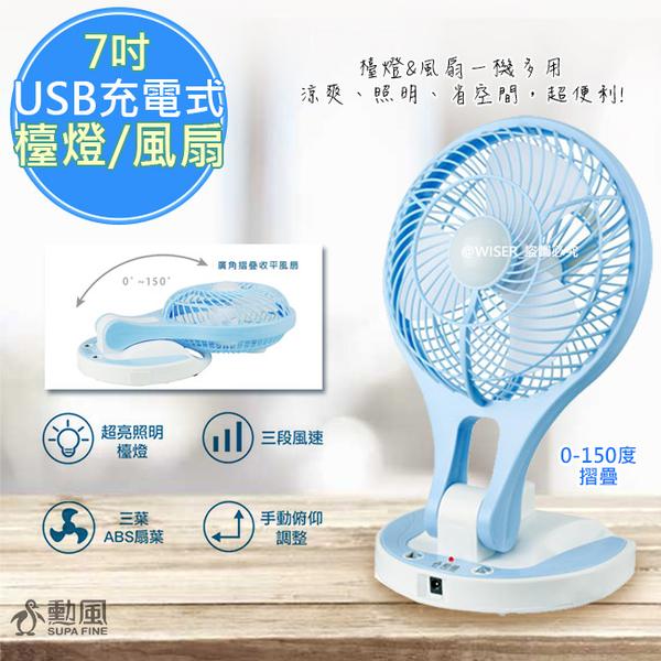 【勳風】7吋充電式行動風扇/檯燈扇/DC扇(HF-B066U)鋰電/快充/長效