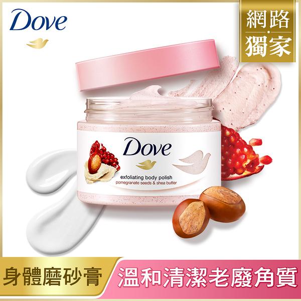 【DOVE 多芬】去角質身體磨砂膏-紅石榴籽與乳木果油 298G