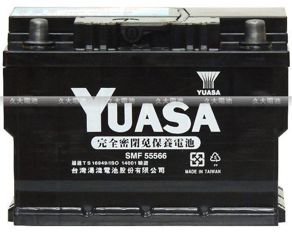 ✚久大電池❚ YUASA 湯淺電池 55566 免保養 歐洲車 汽車電瓶 56224 56220 GR96R 適用