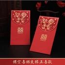 鏤空紅包結婚用個性創意設計改口喜字千元利是封婚禮婚慶用品大全 創意新品