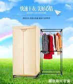 乾衣機NFA-12A-WG烘乾機家用雙層衣櫃衣服烘衣機靜音節能 QM圖拉斯3C百貨