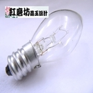【Ruby工作坊】NO.46S小鹽燈(鹽磚/鹽板)專用燈泡(120V E12鎢絲燈泡/ 電燈泡/神明燈 )