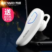 JOWAYH02喬威蘋果7藍芽耳機4.1無線立體聲vivo耳塞掛耳式 CY潮流站