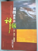 【書寶二手書T1/宗教_ILB】藏傳佛教的神話 : 性謊言喇嘛教_張正玄編