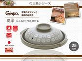 日本Ginpo 銀峯 花三島8号陶板鍋附蓋  萬古燒土鍋/陶鍋//湯鍋-40915《Mstore》