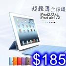 蘋果iPad air2 掀開喚醒 平板電腦 保護套 通用 smartcover皮套 平板皮套