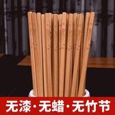 竹筷子家用20雙竹木快子家庭裝套裝10雙竹子天然無漆無蠟實木筷子