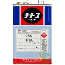 【漆寶】名古屋平光75%透明面漆(1加侖裝)