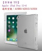【帶筆槽 TPU】Apple iPad Pro 11吋 專用 透明保護殼/軟殼A1980/A2013/A1934