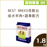 寵物家族-BEST BREED貝斯比 成犬羊肉+蔬果配方1.8kg