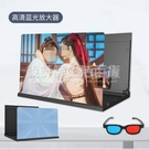 9D藍光超清32寸手機高清屏幕放大器26寸放大鏡大屏護眼寶神器支架 設計師生活百貨