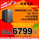 迎接雙11【6799元】四核主機最低價AMD A8-9600 3.4G/8G/480G三年到府收送保固可刷卡分期洋宏台南可面交