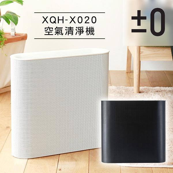 ±0 正負零 XQH-X020 空氣清淨機 除菌 除塵 除蟎 群光公司貨 24期零利率