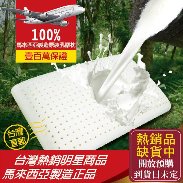 【班尼斯國際名床】~正宗馬來西亞 麵包型天然乳膠枕(升級大和抗菌棉織布套),超取限兩顆!