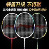 官網羽毛球拍全碳素纖維超輕健身耐打進攻型拍男女單雙拍DF