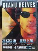 挖寶二手片-P10-167-正版DVD-電影【基努李維 重裝上陣】-影迷必備 永久典藏版