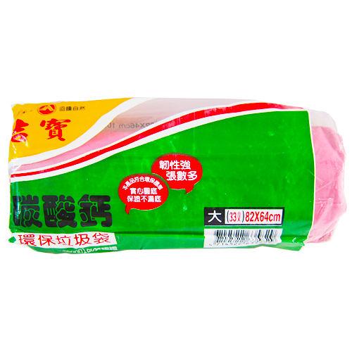 【吉寶】33L (大) 碳酸鈣環保垃圾袋