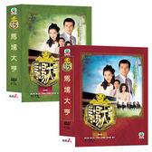 港劇 - 馬場大亨DVD (全40集/10片/二盒裝) 黃日華/蔡少芬