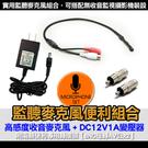 監視器 收音一級棒!! 超高感度微型麥克風組 監聽、收音 台灣安防