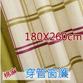 亞麻窗簾方格穿管窗簾 免費修改高度 寬180X高260cm北歐陽光 臺灣加工【微笑城堡】