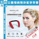 ★HANLIN-CLB★ 立體環繞頸掛藍芽音響 (藍芽耳機/藍芽喇叭/收音機)