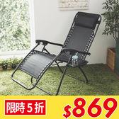 買就送頭枕&杯架★露營 躺椅 沙灘椅 休閒椅 椅【Y0390】Belize舒適休閒躺椅 完美主義