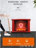 壁爐歐式取暖器家用浴室暖風機3D仿真火電暖器節能靜音暖風 卡卡西YYJ