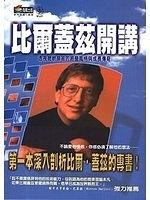 二手書博民逛書店《比爾蓋茲開講--Bill Gates Speaks》 R2Y