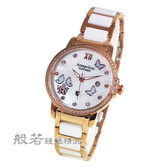 Arseprince 絢麗晶彩經典陶瓷錶-玫瑰金