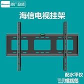 電視支架 海信電視機掛架牆壁掛32/43/50/55/65/70寸萬能支架通用曲面架子 有緣生活館