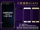 【全滿版9H專用玻璃貼】三星 A71 A51 A31 A42 5G M11 滿版玻璃貼玻璃膜螢幕貼保護貼鋼化貼