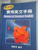 【書寶二手書T2/語言學習_LEV】多功能實用英文手冊_楊銘塗