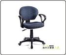 {{ 海中天休閒傢俱廣場 }} G-02 摩登時尚 辦公椅系列 260-5 藍條辦公椅(3018)