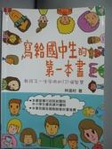 【書寶二手書T2/國中小參考書_GHS】寫給國中生的第一本書_林進材