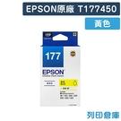 EPSON 黃色 T177450 / 177 原廠標準型墨水匣 /適用 EPSON XP102/XP202/XP225/XP302/XP402