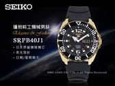 SEIKO 手錶專賣店 SRPB40J1 日製機械中性錶 橡膠錶帶 黑金  防水100米