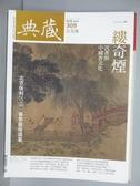 【書寶二手書T3/雜誌期刊_POC】典藏古美術_309期_一縷奇煙