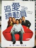 挖寶二手片-TSD-037-正版DVD-影集【追愛總動員 第1季 全22集3碟】-(直購價)