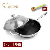 【MASIONS 美心】皇家316不鏽鋼複合黑晶鍋 單柄炒鍋34cm