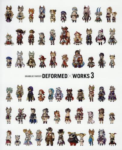 碧藍幻想GRANBLUE FANTASY遊戲角色插畫集 DEFORMED×WORKS 3(日文MOO