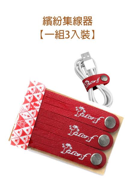 TALERF繽紛真皮集線器(紅色/共8色) /真皮 牛皮/台灣製造
