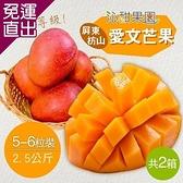 《沁甜果園SSN》 外銷等級-屏東枋山愛文芒果 (5-6粒裝,2.5公斤)(共二箱)【免運直出】