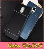 【萌萌噠】三星 Galaxy Note 5/4/3/2 金屬拉絲手機殼 PC硬殼 髮絲紋層次質感 手機殼 手機套 外殼