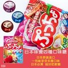 日本味覺四種口味糖93g/包
