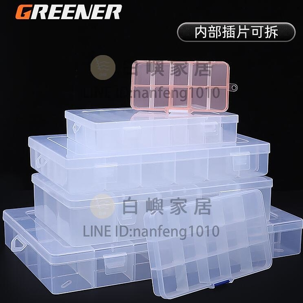 塑料零件盒分類格子螺絲盒釣魚收納透明塑料組合式樂高模型配件盒【白嶼家居】