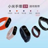原廠小米手環3/4通用腕帶 彩色 矽膠 錶帶 防水 防丟 高彈性 柔軟 透氣 不咬手 運動手環