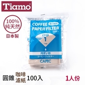 Tiamo日本製無漂白圓錐咖啡濾紙100入1人份100%純天然原木槳(HG5565)