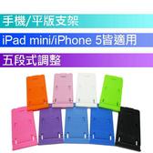 手機/平版 5段 可調整 支架 iPhone/智慧型手機/iPad mini / Nexus 7 不挑色
