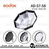 神牛 Godox AD-S7-S8 多功能八角柔光罩 【適用 AD360 / AD200】