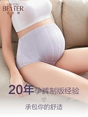 99免運 孕婦內褲純棉襠孕期高腰女抗菌懷孕期托腹孕中期晚期內衣早期初期 【寶貝計畫】